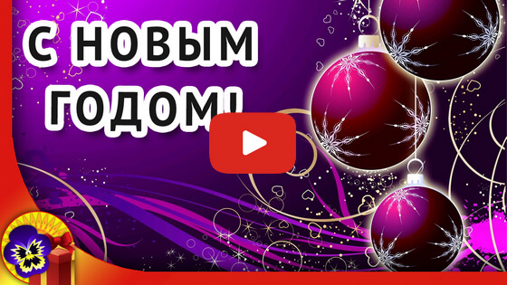 Оригинальное поздравление с Новым годом видео