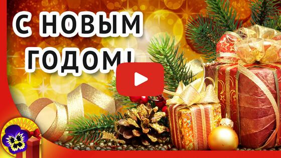 Лучшее поздравление с НОВЫМ ГОДОМ видео