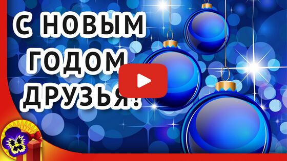 С Новым 2020 годом друзья видео
