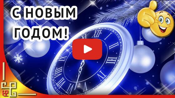 Новогоднее поздравление с часами видео