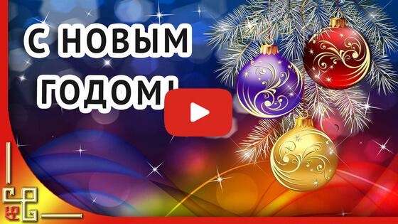 С наступающим Новым Годом видео