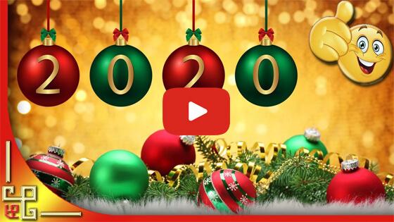 Поздравление с Новым 2020 годом видео
