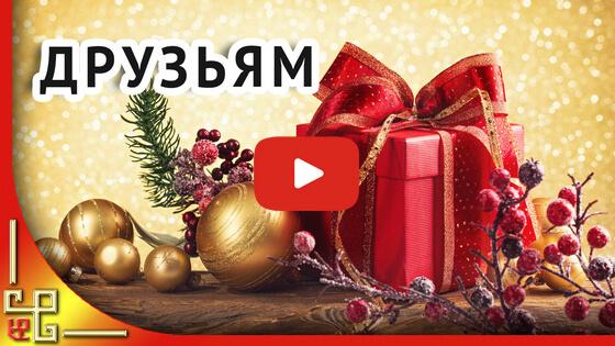С Новым годом коллеги видео