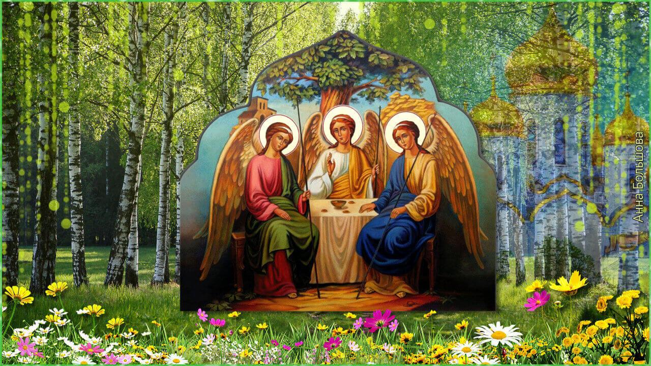 Видео поздравление с Троицей