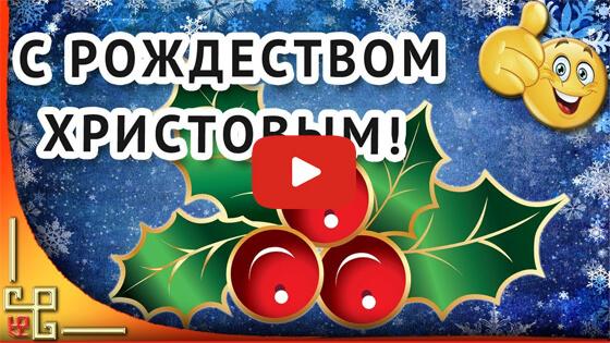 с Рождеством видео