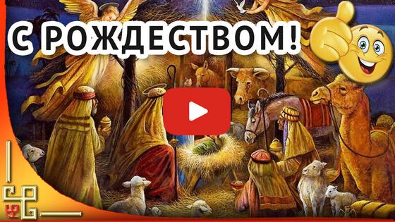 С Рождеством Христовым видео