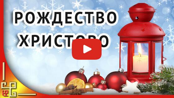7 января Рождество Христово видео
