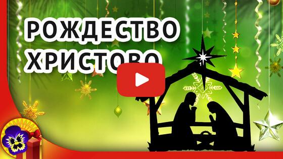 Светлый праздник Рождество видео