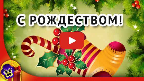25 декабря католическое Рождество видео