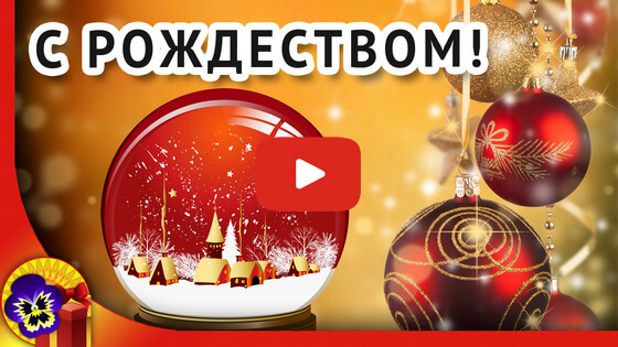 Поздравление с Рождеством Христовым видео