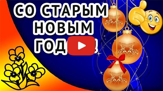 Поздравляю со Старым Новым видео