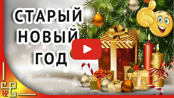 со старым новым годом видео