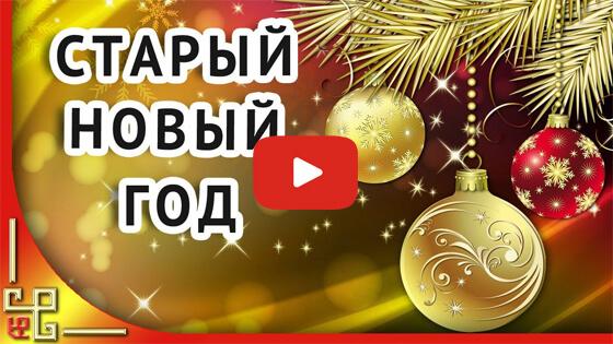 Старый Новый год поздравление видео