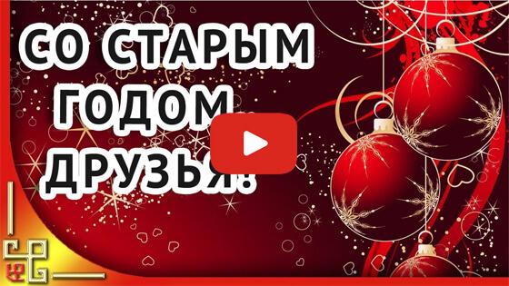 прикольное поздравление со Старым Новым Годом видео