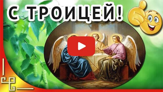 С Троицей видео
