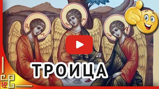Поздравление с Троицей видео