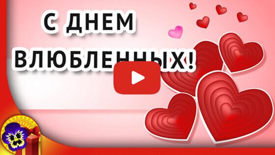 14 февраля день влюбленных видео