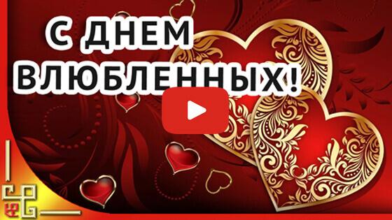 Открытки на день влюбленных видео