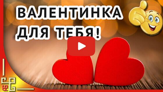 В день святого Валентина видео