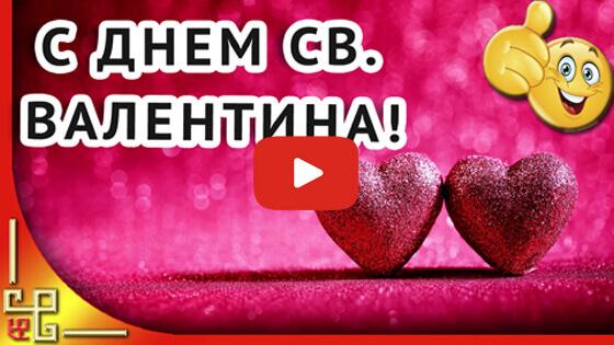 праздник день влюбленных видео