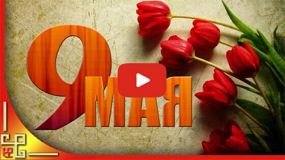 День Победы 9 мая видео