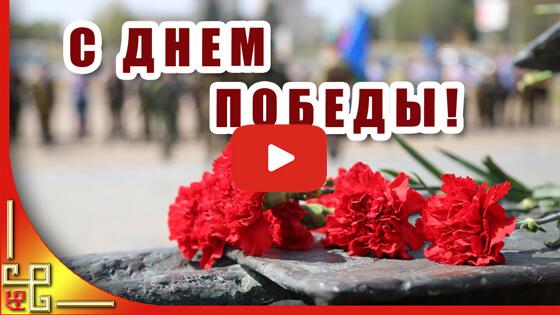 75 лет Великой Победы видео