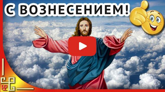 Вознесение видео