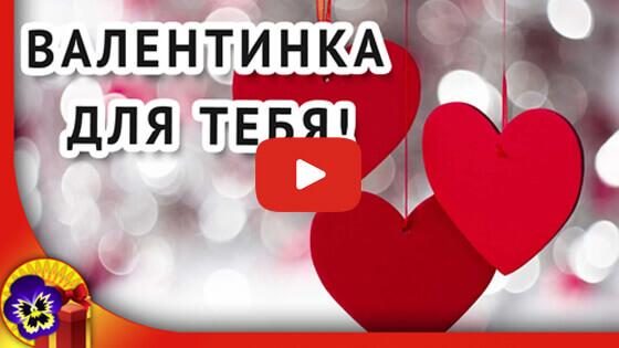 Валентинка для тебя видео