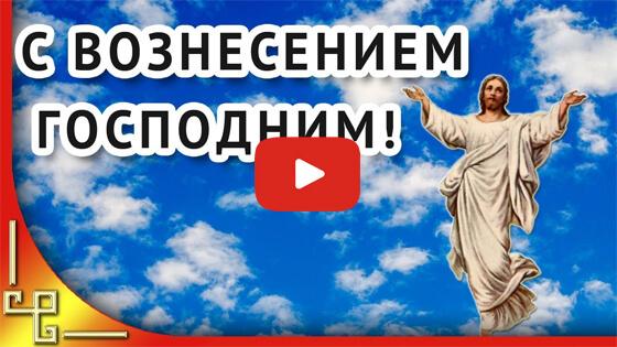 Вознесение Господне видео