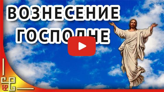 С Вознесением Господним видео