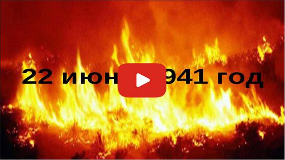 22 июня день памяти и скорби видео