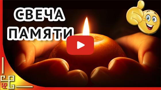 Свеча памяти видео