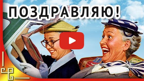 День молодежи видео
