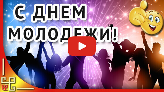 Праздник день молодежи видео
