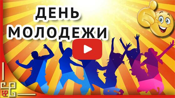 с днем молодежи видео