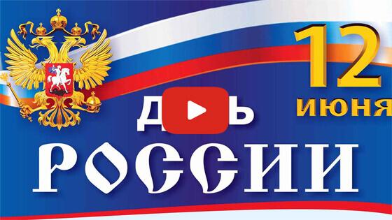 День России видео