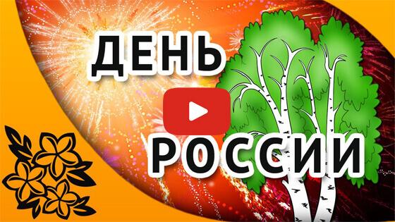 С днем России видео