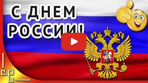 С праздником Россия видео