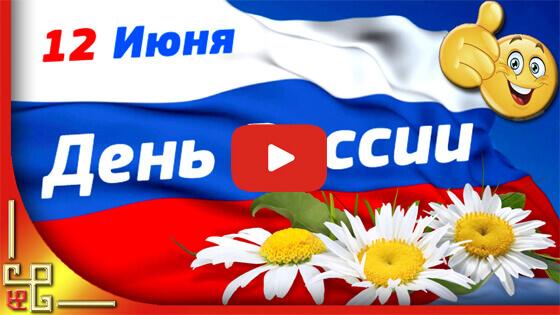 12 июня День России видео