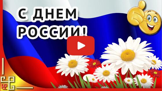 Поздравление с днем России видео