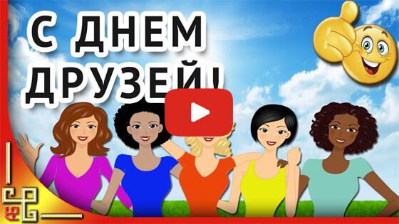 День друзей видео