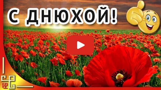 Поздравления июльским именинникам видео