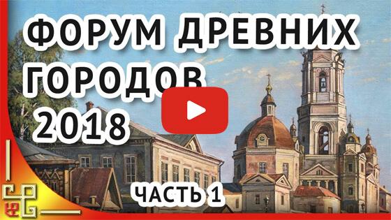 Форум древних городов 2018 видео1