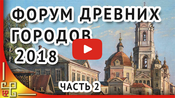 Форум древних городов 2018 видео2