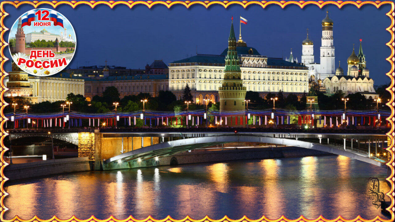 С праздником Россия!