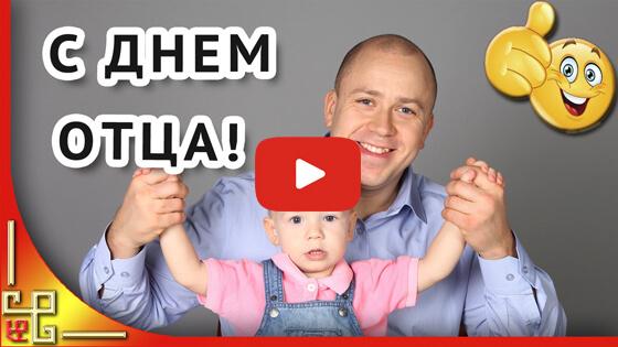 День отца видео
