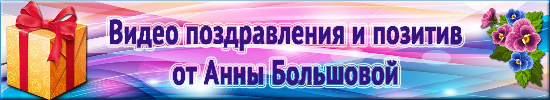 Видео поздравления и Позитив от Анны Большовой