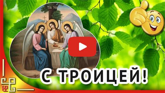 Троица видео