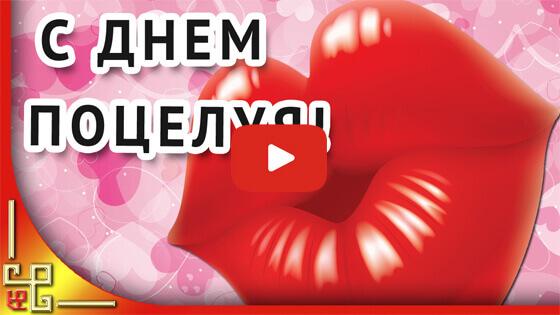 день поцелуя видео