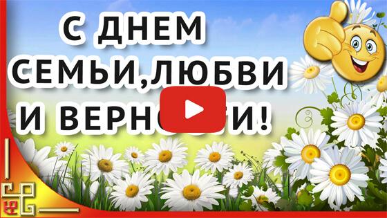 день семьи любви и верности видео